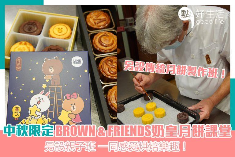 【中秋限定】親手製作BROWN & FRIENDS朋友仔造型奶皇月餅+傳統月餅課堂