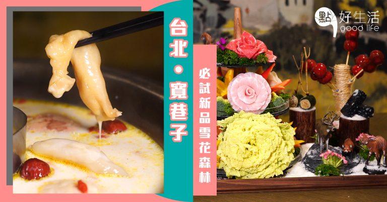 「台北‧寬巷子」推出一系列新品,特別推薦夢幻造型的「雪花森林」,7大花花肉片配雪花森林裝飾打卡必食!