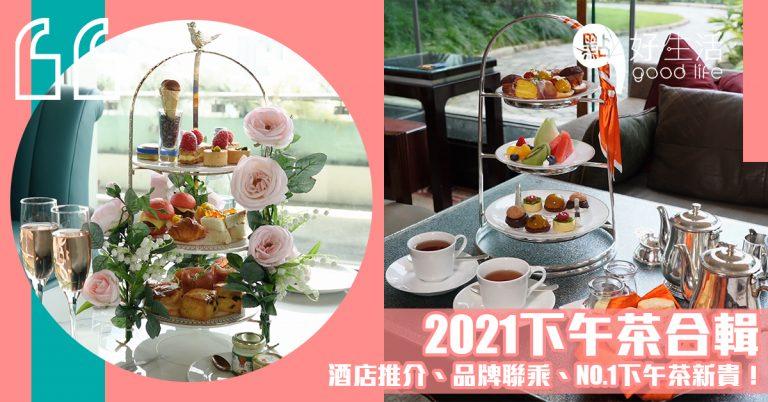 【2021香港下午茶合輯】一文看盡7間下午茶套餐推薦,包括酒店、品牌聯乘、海邊打卡點,趕緊相約閨密享受!