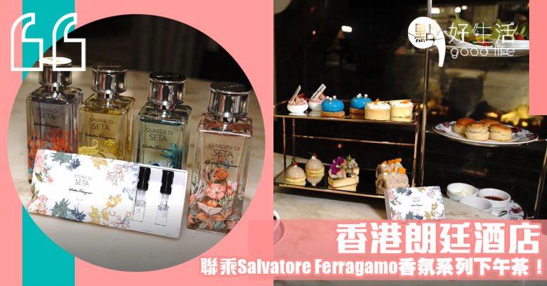 香港朗廷酒店聯乘Salvatore Ferragamo「STORIE DI SETA」下午茶,以全新香氛系列為主題,首1千名顧客免費送迷你香水套裝!
