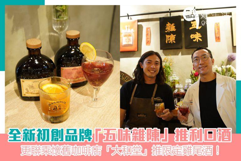 初創品牌「五味雜陳」推出兩款利口酒,同時聯乘「大和堂」推雞尾酒!