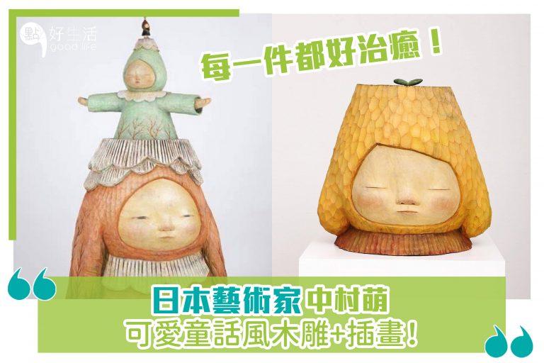 日本藝術家中村萌,可愛童話風木雕+插畫,每一件都好治癒!