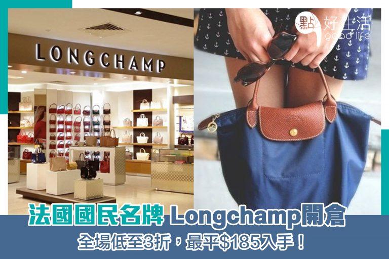 Longchamp開倉~全場低至3折,最平$185入手!