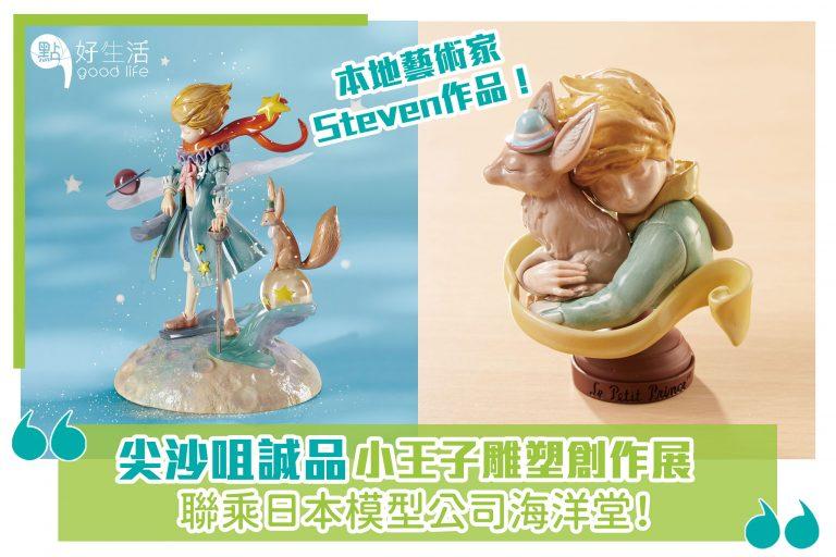 尖沙咀誠品小王子雕塑創作展,聯乘日本模型公司海洋堂!本地藝術家Steven作品!