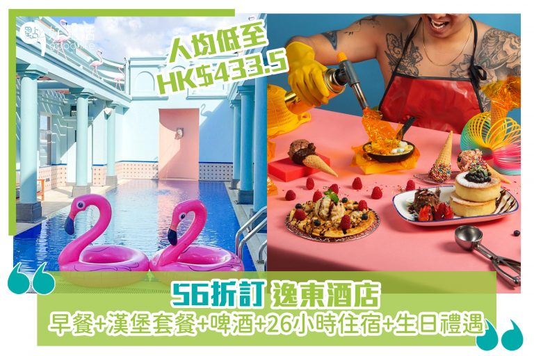 56折訂逸東酒店,早餐+漢堡套餐+啤酒+26小時住宿+生日禮遇,人均低至HK$433.5