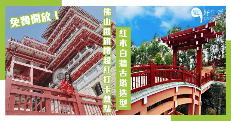 佛山展旗樓超火紅打卡熱點!展旗峰生態公園免費開放,紅木白牆古塔造型,極富唐式建築風格,秋天登山好去處,天然氧氣吧!