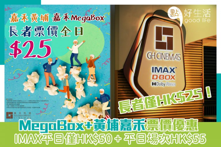 MegaBox+黃埔嘉禾票價優惠,IMAX平日僅HK$50+平日場次HK$55,長者僅HK$25!