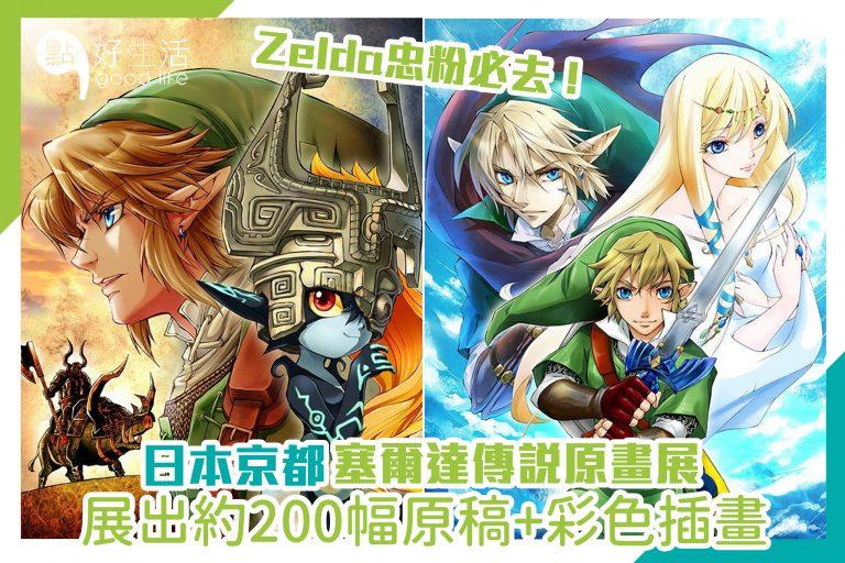 日本京都塞爾達傳說原畫展,展出約200幅原稿+彩色插畫,Zelda忠粉必去!