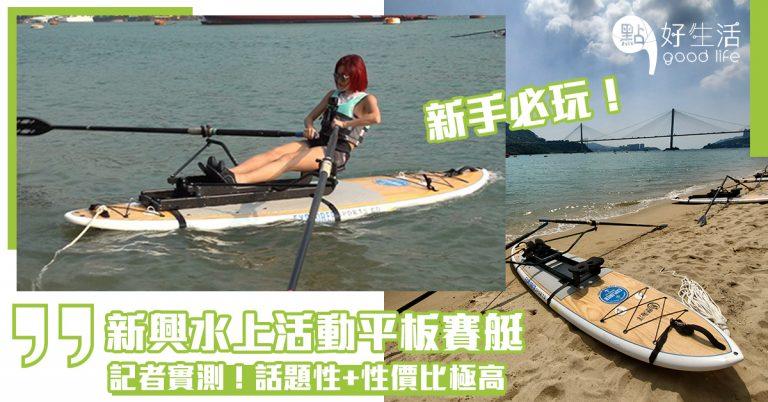 【新興水上活動】記者實測!入門級水上活動「平板賽艇」,話題性極高,比直立板SUP更易上手,入水機會低!性價比高,「Chill」住享受海上風景!