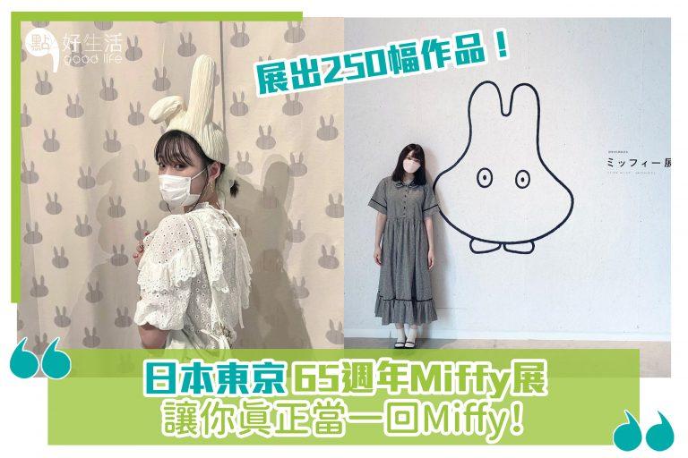 日本東京65週年Miffy展,讓你真正當一回Miffy!展出250幅作品!