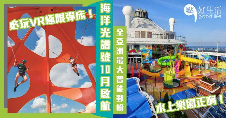 【公海遊!郵輪之旅】海洋光譜號於10月香港啟航!全亞洲最大智能郵輪,生日月份預訂更可享50美元船上消費額!必玩全球最高海上觀景台+甲板跳傘+水上樂園+海上碰碰車