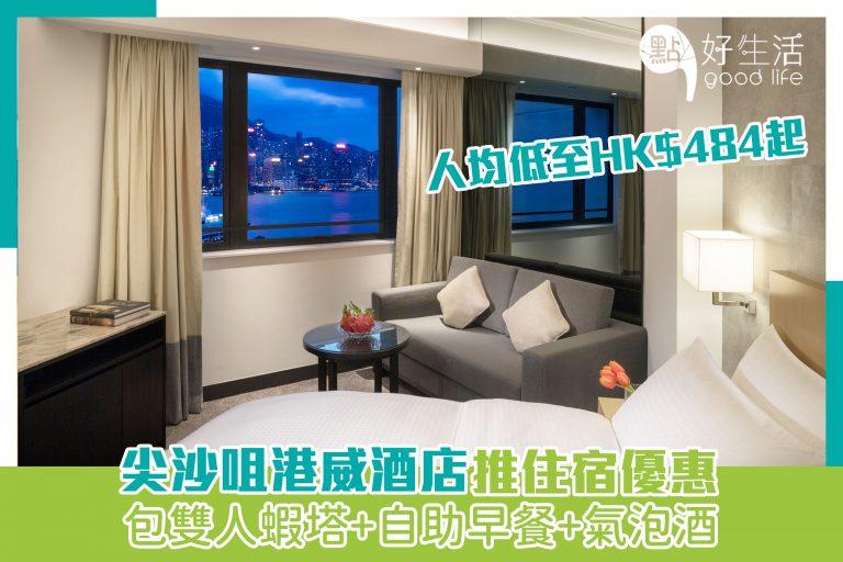 尖沙咀港威酒店推住宿優惠,包雙人蝦塔+自助早餐+氣泡酒,人均低至HK$484起!
