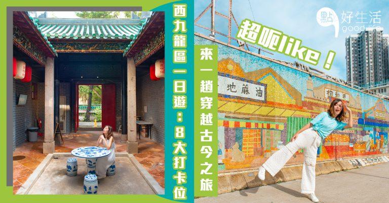 西九龍區一日遊:玩轉超呃like 8大打卡位,來一趟穿越古今之旅!復古Café+紅磚屋+巨型壁畫+M+博物館+IGable酒店!文青必到,隱世打卡點多不勝數!