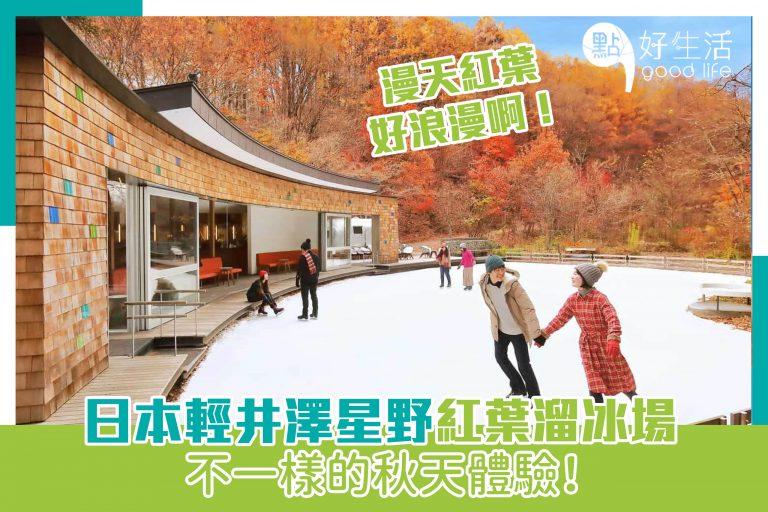 日本輕井澤星野紅葉溜冰場,不一樣的秋天體驗!好浪漫啊!