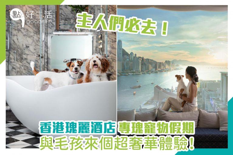 香港瑰麗酒店專瑰寵物假期,與毛孩來個超奢華體驗!主人們必去!