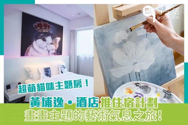 黃埔逸‧酒店推住宿計劃,畫畫主題的藝術氣息之旅,超萌貓咪主題房!