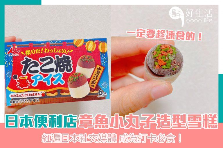 玩味程度十足~日本推出要「趁凍食的章魚小丸子」?!