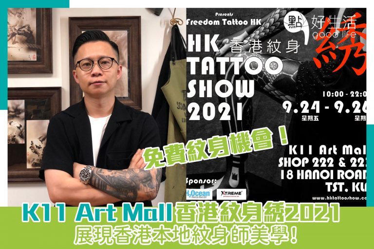 K11 Art Mall香港紋身綉2021,展現香港本地紋身師美學!9月24-26日