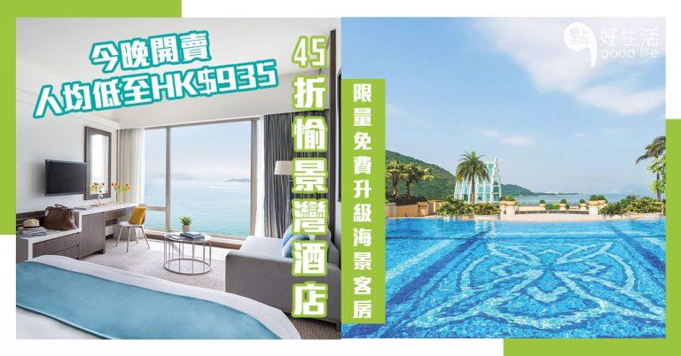 【今晚開賣】搶啊!愉景灣酒店劈價低至45折,限量免費升級海景客房,包自助早餐 + 自助晚餐 + 送CANVAS護膚套裝 + 生日禮遇!人均低至HK$935