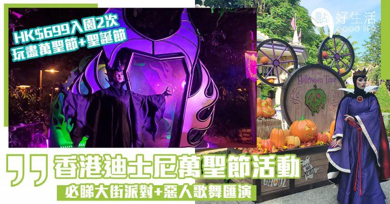 香港迪士尼萬聖節活動開催!迪士尼惡人再度回歸,一個party玩盡可愛+詭魅元素,必睇大街派對+惡人歌舞匯演,香港居民HK$699入園2次玩盡萬聖節+聖誕節!