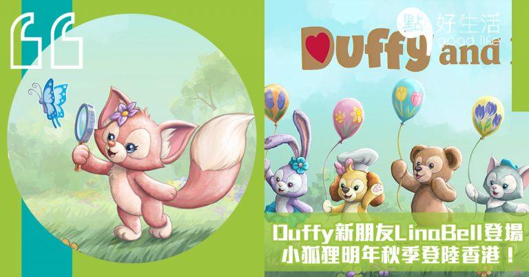 Duffy新朋友LinaBell登場,小狐狸明年秋季登陸香港迪士尼樂園!好奇又愛玩,淡粉紅色超可愛!