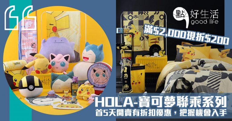 出來吧比卡超!台灣HOLA周年慶推出「Pokémon全新系列」首5天開賣更有折扣優惠,粉絲們把握機會入手吧!