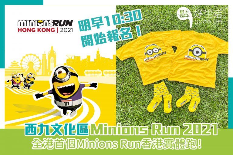 西九文化區Minions Run 2021,全港首個Minions Run香港實體跑,明早10:30開始報名!