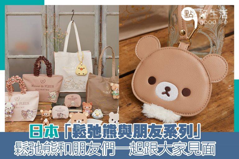 日本Maison de FLEUR:超可愛的鬆弛熊系列~十分實用!