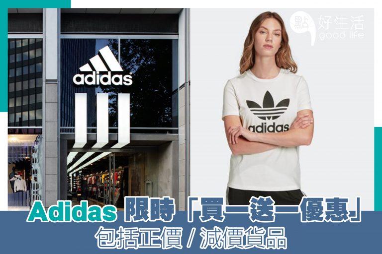 買買買:Adidas買一送一優惠!包括正價/減價貨品~