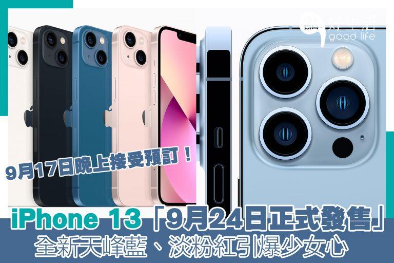 萬眾萬待:iPhone 13正式登場!天峰藍、淡粉紅 全新色系引爆少女心~
