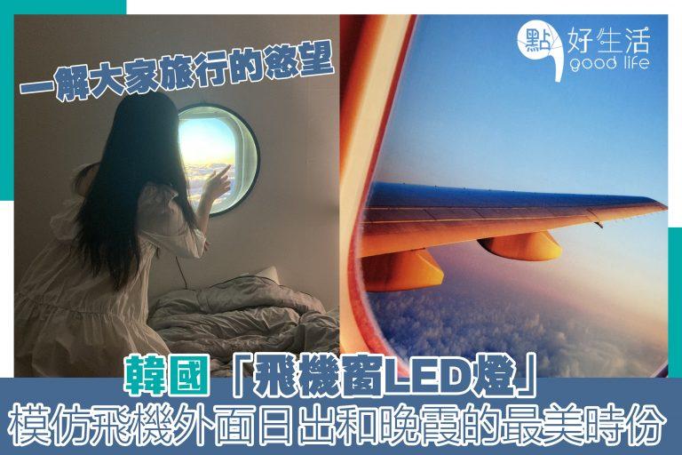 好想去旅行啊~韓國飛機窗LED燈,讓大家止止旅行癮!