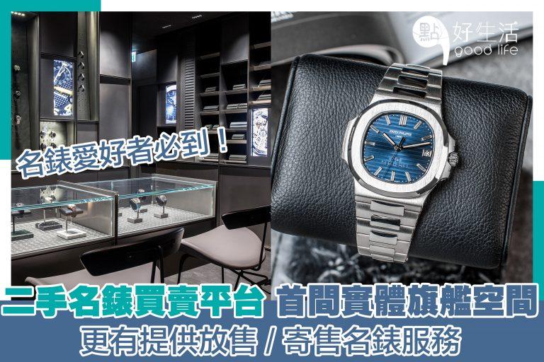 二手名錶買賣平台Wristcheck設立首間實體旗艦空間!更有提供放售/寄售名錶服務~