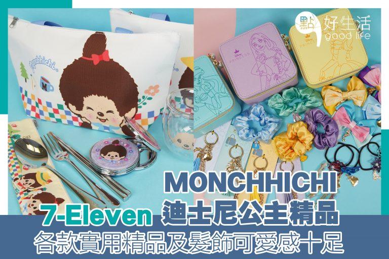 MONCHHICHI及迪士尼公主精品登陸7-Eleven!各款實用精品及髮飾可愛感十足~