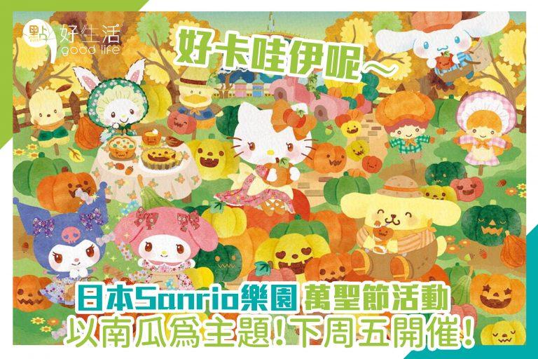 日本Sanrio樂園萬聖節活動,以南瓜為主題!下周五開催!好卡哇伊呢~