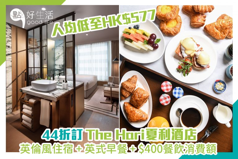 44折訂The Hari夏利酒店,英倫風住宿+ 英式早餐+$400餐飲消費額,人均低至HK$577起