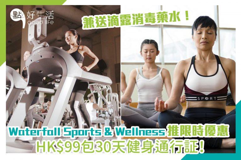 Waterfall Sports & Wellness推限時優惠,HK$99包30天健身通行証!兼送滴露消毒藥水!
