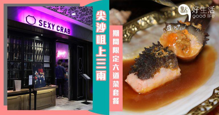 「上三兩」推出期間限定「復刻老上海:懷舊蟹宴」菜單, 一次過品嚐蟹粉、海參及魚子醬等佳餚!