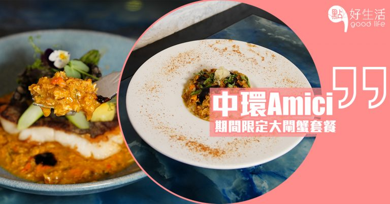 中環意大利餐廳Amici於蟹季推出期間限定蟹宴套餐,以蟹粉入饌製作高質意大利菜!