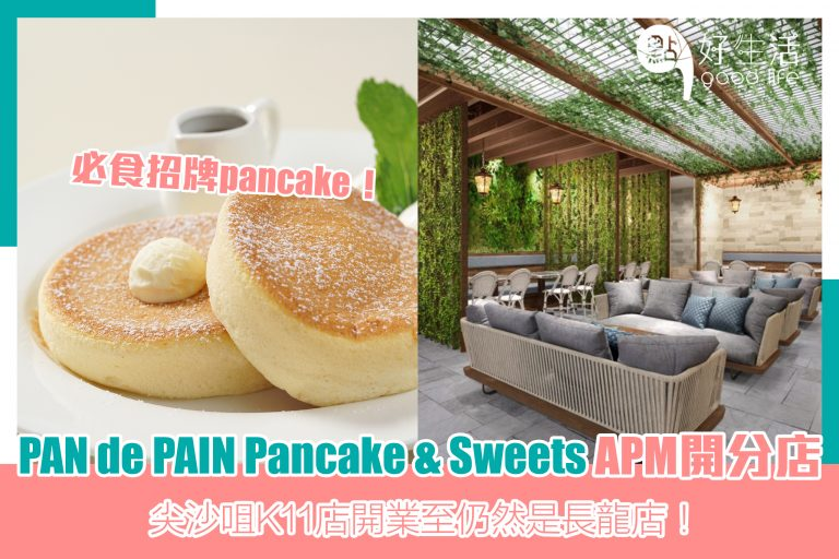 【PAN de PAIN Pancake & Sweets觀塘APM開分店】