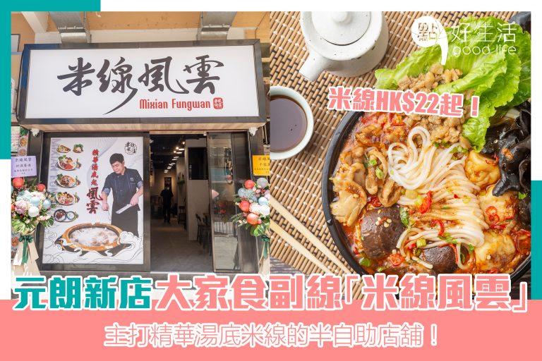 【元朗新店】大家食最新副線品牌「米線風雲」登場!