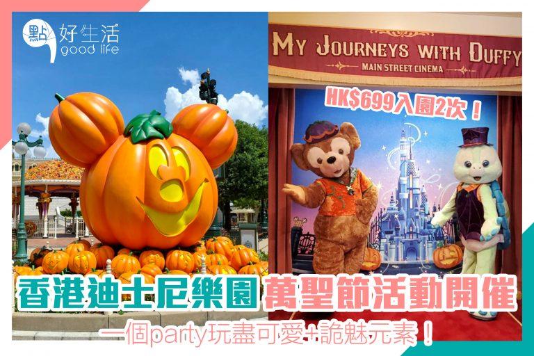 【萬聖節好去處】香港迪士尼樂園萬聖節活動開催!
