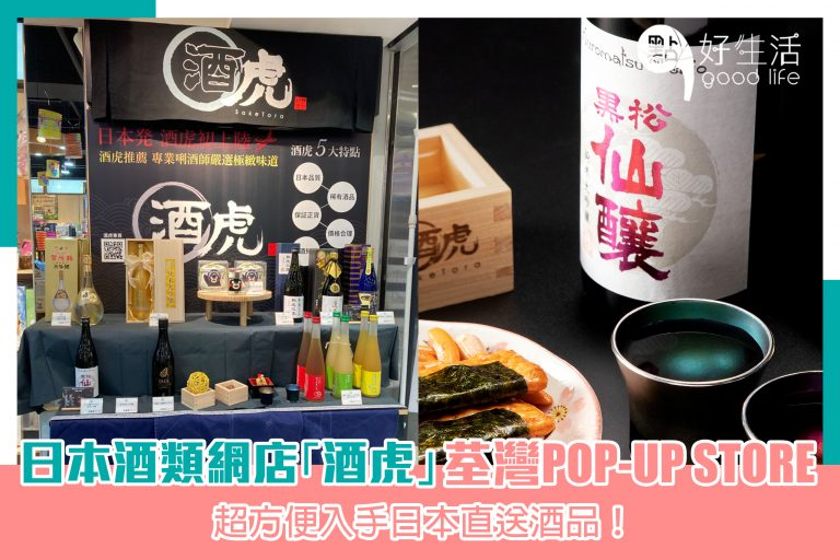 【日本酒控注意!】日本酒類網店酒虎於荃灣開設首間POP-UP STORE