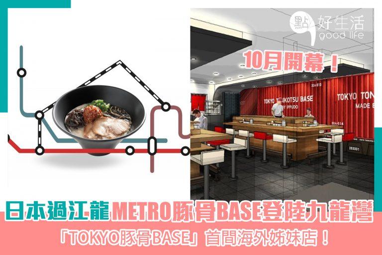 【日本拉麵店「TOKYO豚骨BASE」首間海外姊妹店登陸九龍灣!】