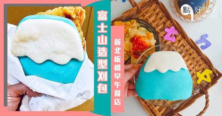 台灣新北早午餐店推出「富士山造型刈包」,極美天藍色配合可愛造型成為打卡必食之選!