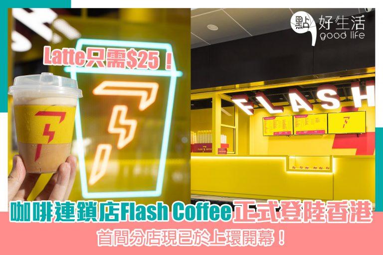 【咖啡連鎖店Flash Coffee正式登港,上環店現已開幕!】