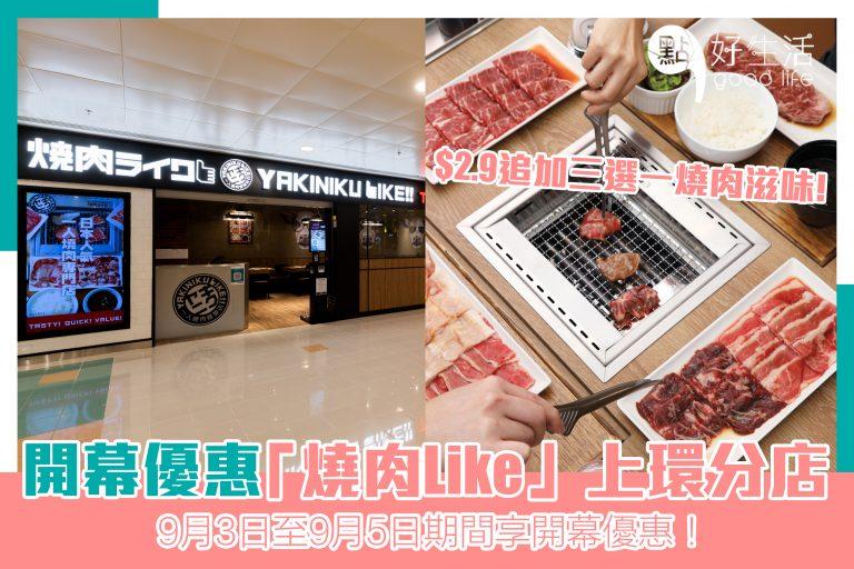 【再推$2.9加配優惠!】「燒肉Like」上環信德中心開幕優惠!
