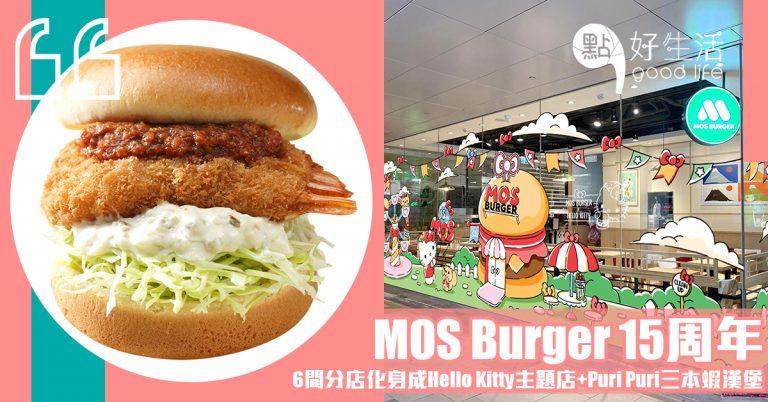 MOS Burger15周年慶典活動,把其中6間分店變成Hello Kitty主題店+Puri Puri三本蝦漢堡回歸!