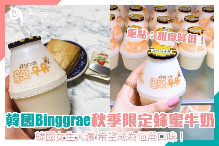 【韓國香蕉牛奶推出期間限定「蜂蜜牛奶」】