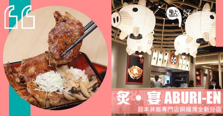 日本丼飯專門店「炙‧宴 ABURI-EN」銅鑼灣時代廣場開分店,親民價錢品嚐宮崎豚肉、和牛丼!