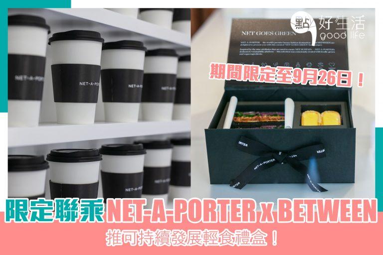 【限定聯乘】NET-A-PORTER聯乘BETWEEN推可持續發展輕食禮盒